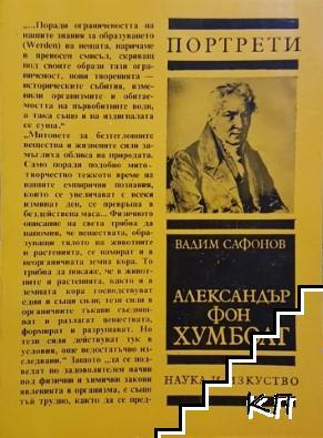 Александър фон Хумболт