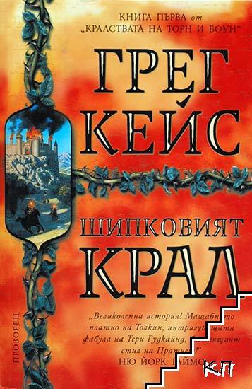 Шипковият крал. Книга 1: Кралствата на Торн и Боун