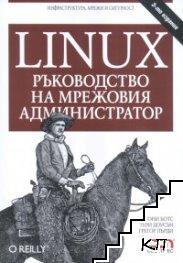 Linux. Наръчник на мрежовия администратор