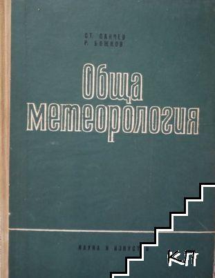Обща метеорология