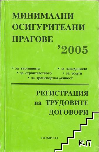 Минимални осигурителни прагове '2005
