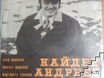 Песни от Найден Андреев
