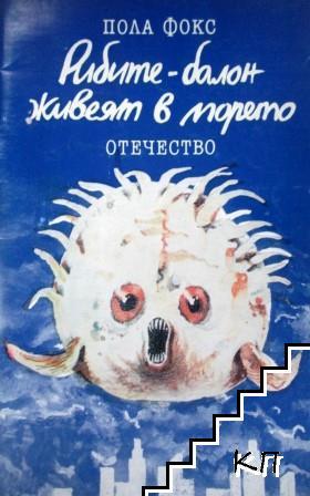 Рибите-балон живеят в морето