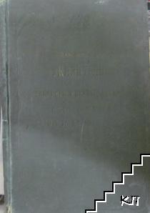 Указатель на законите и правилниците на царство България отъ 1878 до 25 май 1910 г.