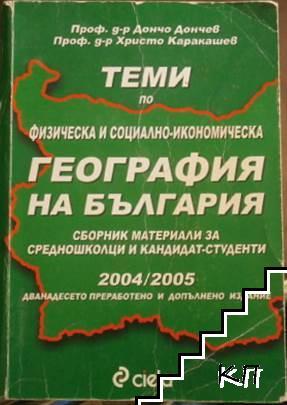Теми по физическа и социално-икономическа география на България 2004/2005