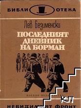 Последният дневник на Борман