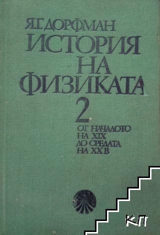 История на физиката в два тома. Том 2: От началото на XIX до средата на XXвек