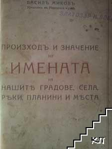 Произходъ и значение на имената на нашите градове, села, реки, планини и места