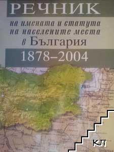 Речник на имената и статута на населените места в България 1878-2004