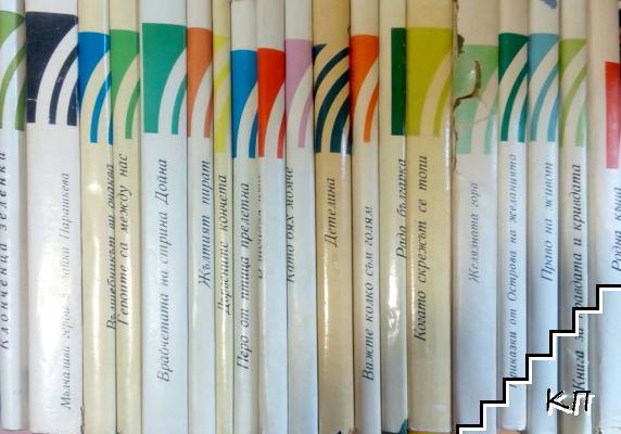 """Библиотека """"Дъга"""". Комплект от 28 книги"""