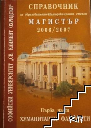 Справочник за образователно-квалификационна степен Магистър 2006/2007. Част 1: Хуманитарни факултети