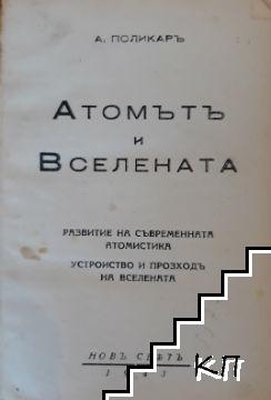 Атомътъ и Вселената