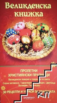 Великденска книжка