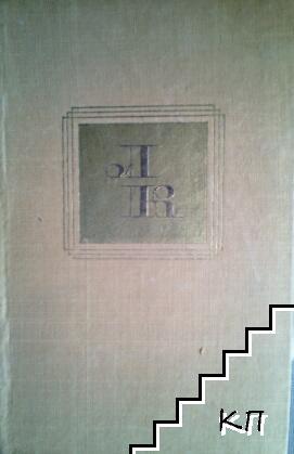 Събрани съчинения в девет тома. Том 8