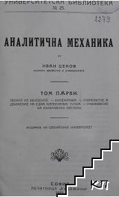 Аналитична механика. Томъ 1: Теория на векторите. Кинематика. Равновесие и движение на една материална точка. Равновесие на материални системи