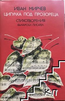Цигулка под прозореца