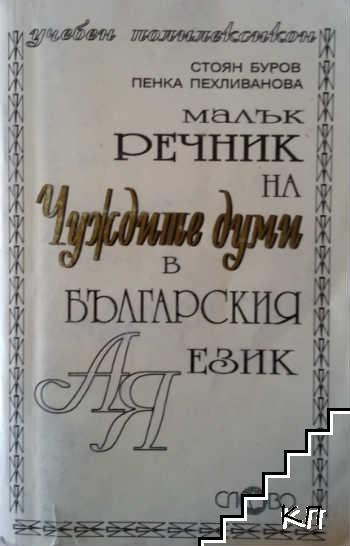Малък речник на чуждите думи в българския език от А до Я
