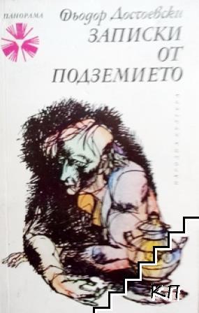 Записки от подземието