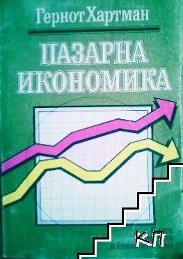 Пазарна икономика