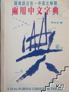 兩用中文字典 - A Dual-Purpose Chinese Dictionary