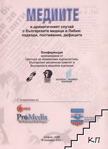 Медиите и драматичният случай с българските медици в Либия: Подходи, постижения, дефицити
