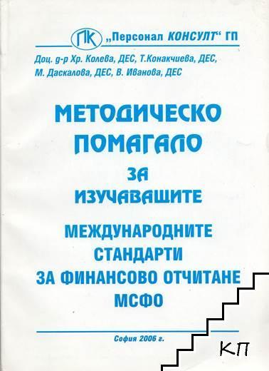 Методическо помагало за изучаващите международни стандарти за финансово отчитане