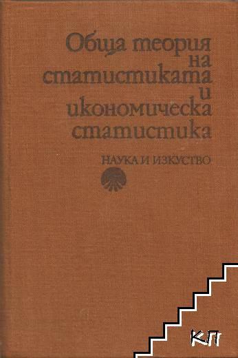 Обща теория на статистиката и икономическа статистика