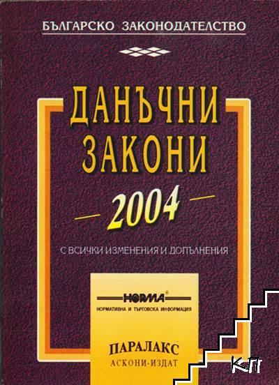 Данъчни закони 2004