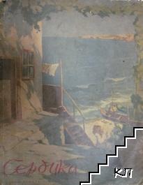Сердика. Кн. 5-6 / 1947