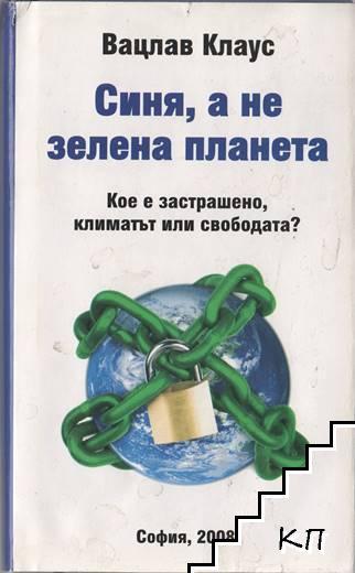 Синя, а не зелена планета