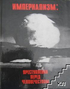 Империализм: Преступления перед человечеством