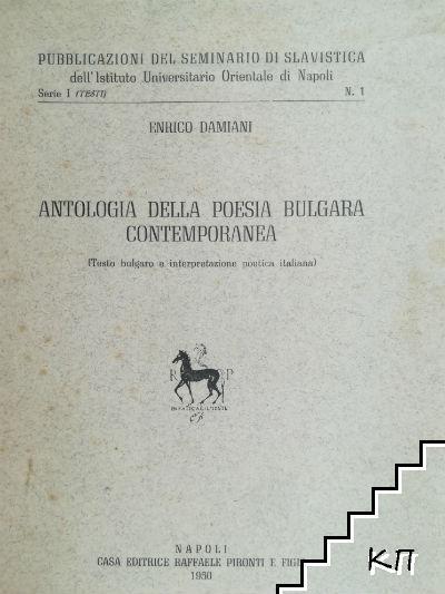 Antologia Della Poesia Bulgara Contemporanea