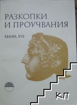 Разкопки и проучвания. Книга 16: Тракийският могилен некропол при Чаталка, Старозагорски окръг