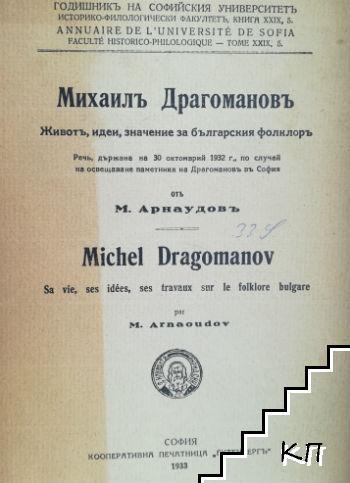 Михаилъ Драгомановъ: Животъ, идеи, значение за българския фолклоръ