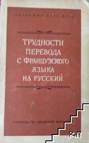 Трудности перевода с французского языка на русский