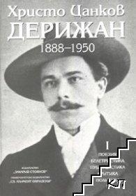 Христо Цанков-Дерижан 1888-1950. Том 1-2