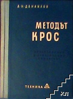 Методът Крос: Опростявания и практическо прилагане