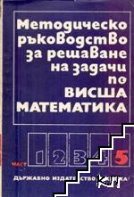 Методическо ръководство за решаване на задачи по висша математика. Част 5