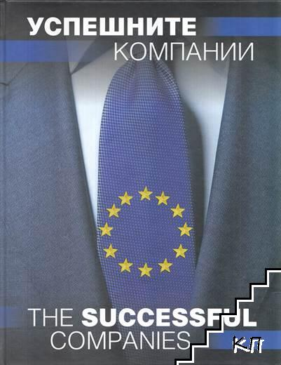 Успешните компании / The Successful Companies