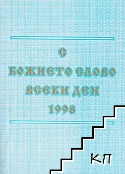 С божието слово всеки ден 1998