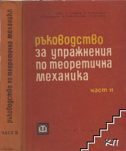 Ръководство за упражнения по теоретична механика. Част 2: Кинематика и динамика