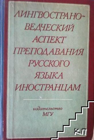 Лингвострановедческий аспект преподавания русского языка иностранцам