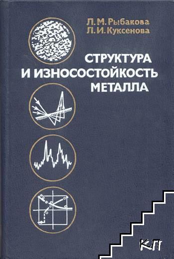 Структура и износостойкость металла