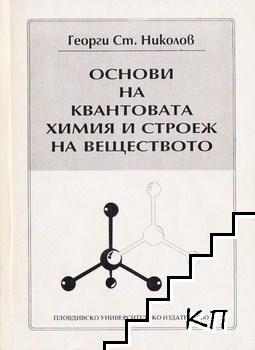 Основи на квантовата химия и строеж на веществото