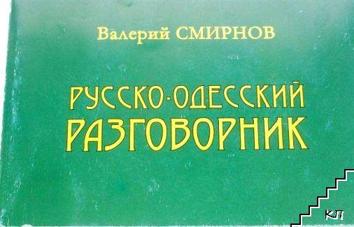 Русско-одесский разговорник