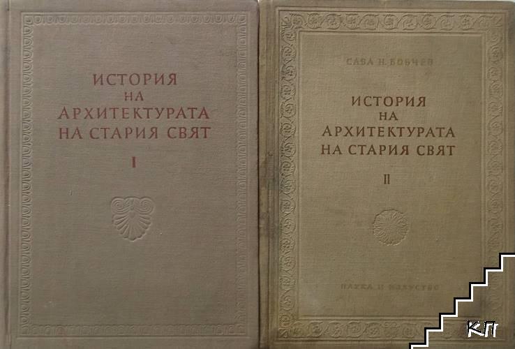 История на архитектурата на Стария свят. Част 1-2