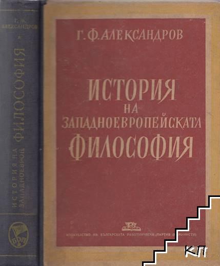История на западноевропейската философия