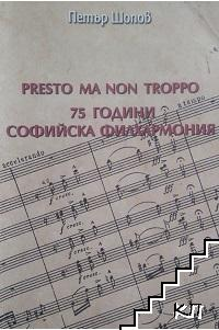 Presto ma non troppo. 75 години софийска филхармония