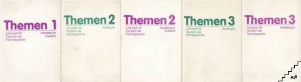 Themen 1-3. Lehrwerk für Deutsch als Fremdsprache. Kursbuch und Arbeitsbuch