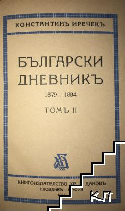 Български дневникъ. Томъ 2: 30 октомврий 1879-26 октомврий 1884